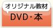dvdbook